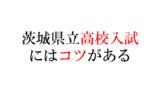 茨城県立高校入試 数学の特徴と対策