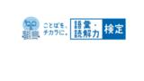 語彙・読解力検定 10月18日(木)締切