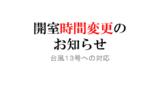台風への対応(7日)22時30分現在