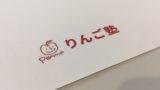 算数オリンピックの第一人者、りんご塾・田邊先生の授業はやっぱりすごかった