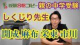 中学受験生の親御さん必見の動画チャンネル!